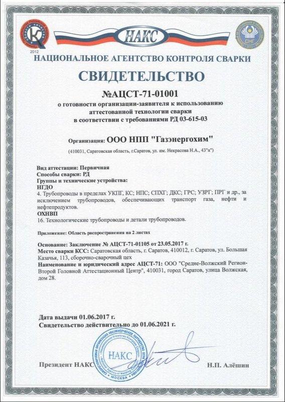АТТЕСТАЦИЯ ТЕХНОЛОГИИ СВАРКИ РД 03 615 СКАЧАТЬ БЕСПЛАТНО